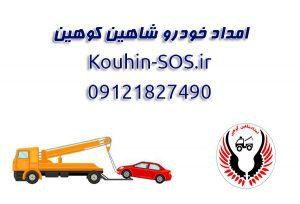 امداد خودرو قزوین